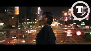 郁可唯 Yisa Yu [ 路過人間 Walking by the world ] MV Teaser