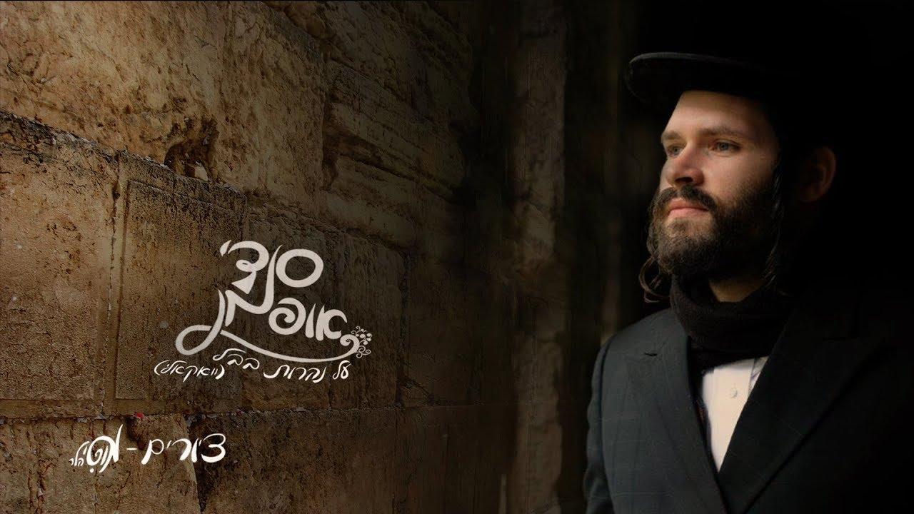סנדי אופמן - על נהרות בבל - ווקאלי | Sendy Oppman - Al Naarot Bavel - Vocal