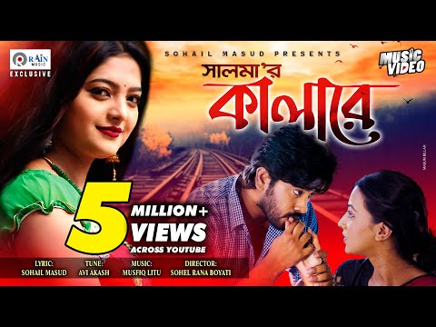 Kalare | Salma | কালারে । Supto | Zahara Mitu | Bangla New Song 2018| Rain Music | Music Video