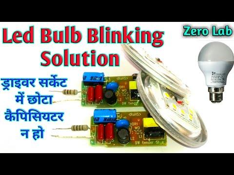 Led Bulb Blinking Solution / जब ड्राइवर सर्केट में छोटा capacitor न लगा हो