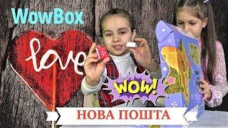 WowBox Нова Пошта Спляча красуня