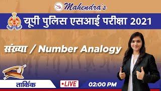 UPSI Exam 2021 | Reasoning | संख्या / Number Analogy | By Jaishri Mahendras | 2 pm