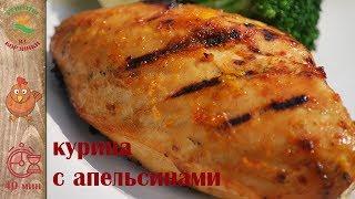 Рецепт куриной грудки в апельсинах