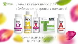 Программа Body Compliment - похудеть без вреда!