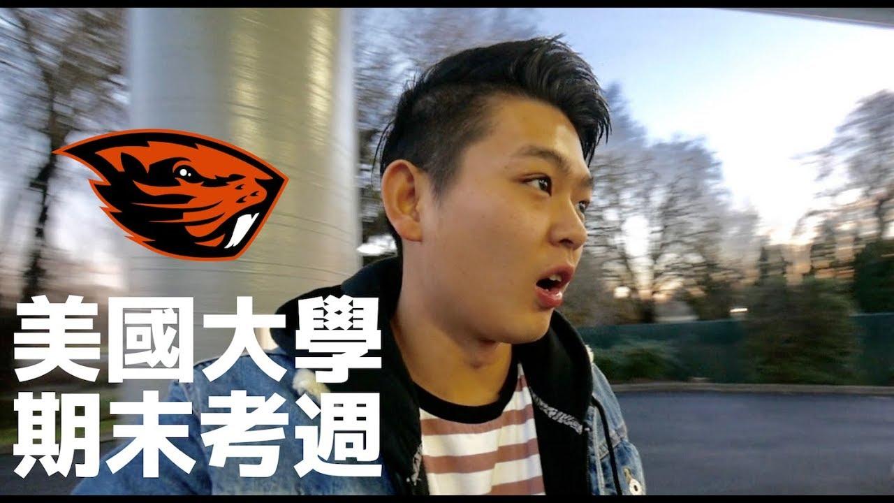【美國大學Vlog】美國大學期末考週這樣過 !【MICHAEL HUANG美國留學紀錄】