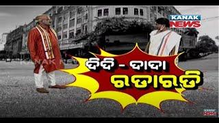 Didi-Dada Politics: Loka Nakali Katha Asali   Kanak News