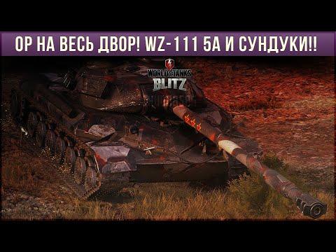 Обзор WZ-111 5A Wot Blitz по первому впечатлению + открытие контейнеров! Ор на весь двор!