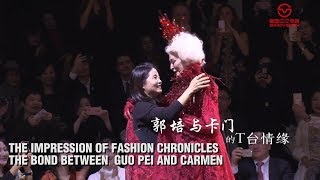 Guo Pei and Carmen
