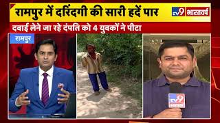 Uttar Pradesh के Rampur में पति के साथ दवा लेने जा रही महिला से Gang rape