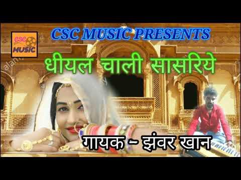 राजस्थानी लोकगीत || धियल चाली सासरिये || झंवर खान || JHANWAR KHAN