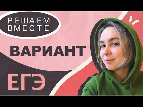 Решаем вместе вариант ЕГЭ по русскому языку