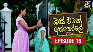 Bus Eke Iskole Episode 19 ll බස් එකේ ඉස්කෝලේ  ll 18th February 2021 Thumbnail