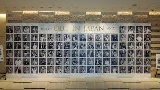 OUT IN JAPAN #002 HIBIYA THEATRE CREATION 松中権 検索動画 17
