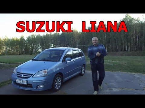 Сузуки Лиана/SUZUKI LIANA Универсал(Хетчбек), полный привод. Видеообзор, тест-драйв от владельца.