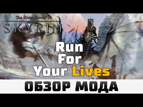 TES V: Skyrim | Обзор мода Run for your lives