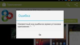 видео Ошибка 505 Google Play Market: что означает и как исправить, что делать, когда появляется код ошибки 501, 504, 506, инструкция