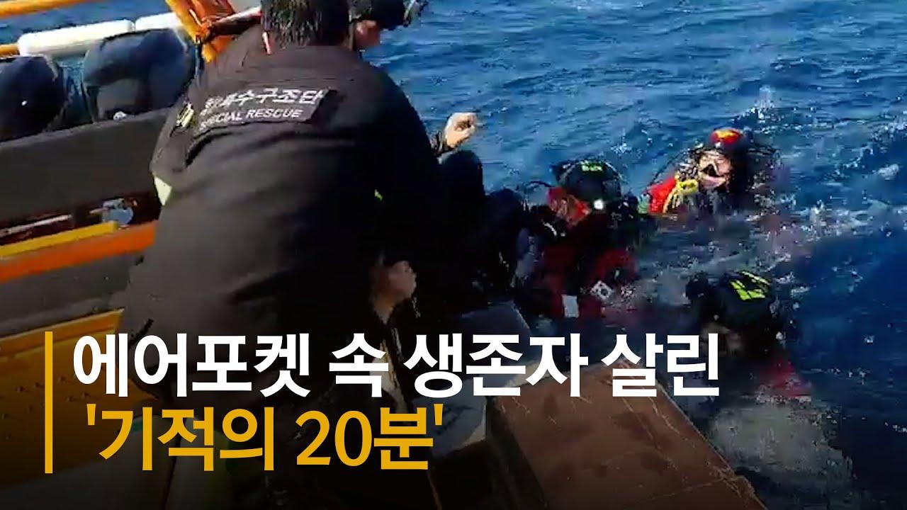 배 뒤집힌 지 40시간…에어포켓 속 생존자 살린 '기적의 20분'