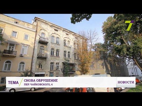 Новости 7 канал Одесса: Дом возле Оперного театра раскалывается на четыре части