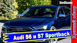Авто обзор - Audi S6 и S7 Sportback получили рублевый ценник