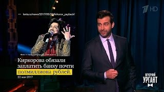 Вечерний Ургант  Новости отИвана (22 05 2017)