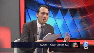 برنامج أوراق تركية - العلاقات التركية المصرية