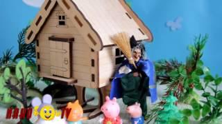 Свинка Пеппа Бабка Ёжка выгляни в окошко мультики для самых маленьких
