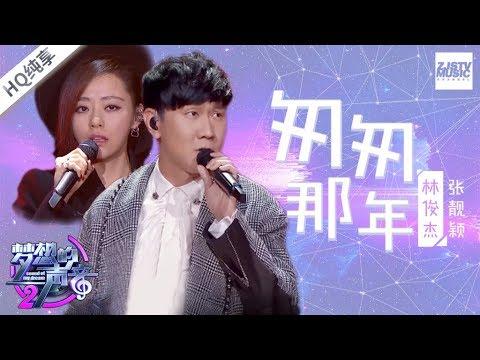 [ 纯享版 ] 林俊杰 张靓颖《匆匆那年》 《梦想的声音2》EP.3 20171117 /浙江卫视官方HD/