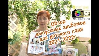 Обзор выпускных альбомов для детского сада 2021-2022