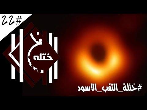 الأرض المسطحة - الثقب الأسود