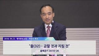 출(32) - 금할 것과 지킬 것 (2018-09-23 주일예배) - 박한수 목사