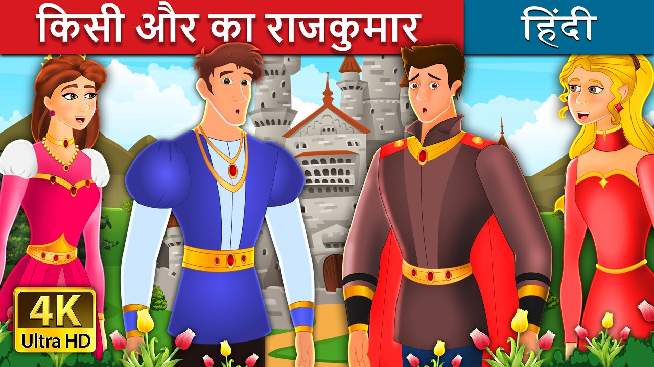 किसी और का राजकुमार | Somebody Else's Prince Story in Hindi| Hindi Fairy Tales
