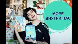 "Мартышка: Книги о море. ""Доклад о медузах"" и ""Никита ищет море"" (""Самокат"")"