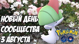 [Pokemon GO] Какой день сообщества будет в августе?