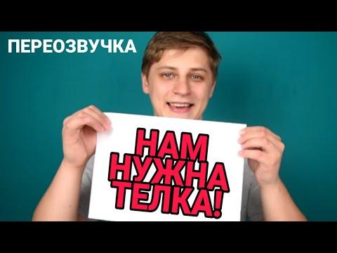 МАМИКСУ НУЖНА ТЕЛКА / В КОМАНДЕ НУЖНА ДЕВУШКА!