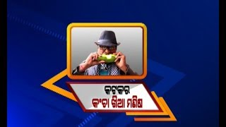 Unique ! Man From Cuttack Eat Every Raw Food