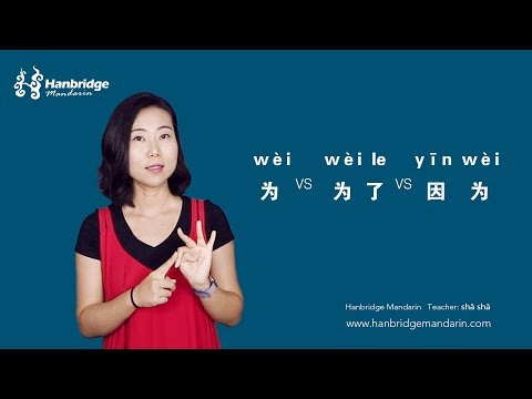 The Difference Between 为(wèi)VS 为了(wèi Le)VS 因为(yīn Wèi )