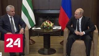 Путин: отношения России и Абхазии носят стратегический характер - Россия 24