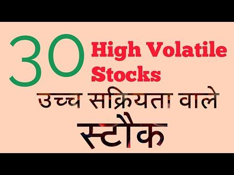 30 High Volatile Stock