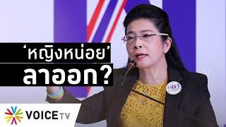 Wake Up Thailand - ปล่อยข่าว'หญิงหน่อย'ลาออก จริงหรือแค่ปลอบขวัญตัวเอง รับศึกซักฟอก