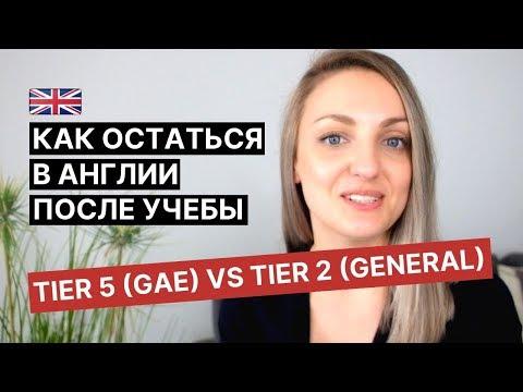 Как остаться в Англии после учебы: виза Tier 2 (General) Vs виза Tier 5 (GAE)