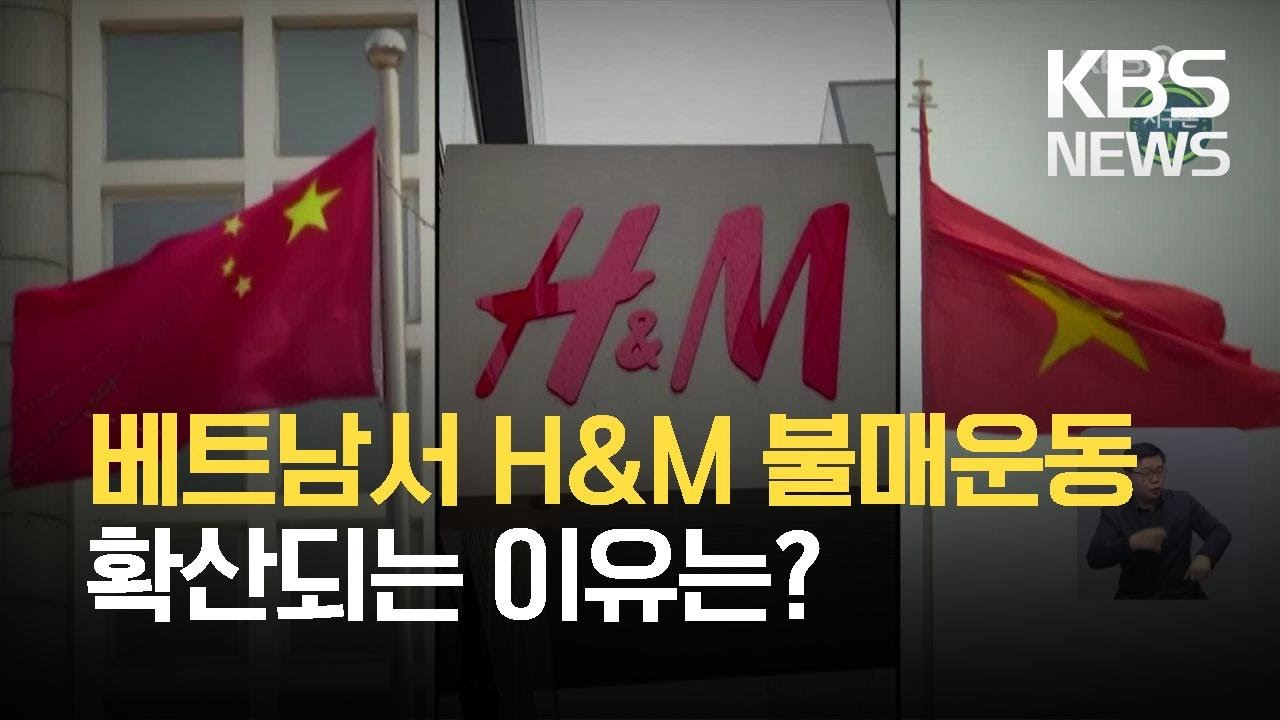 Download [글로벌K] H&M, 중국 요구 따랐다가 베트남서 불매 운동 / KBS 2021.04.07.