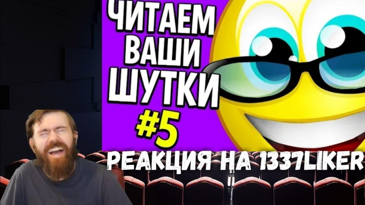 Реакция на 1337LikeR  ЧИТАЕМ ВАШИ ШУТКИ 5 КУРСОРЫ