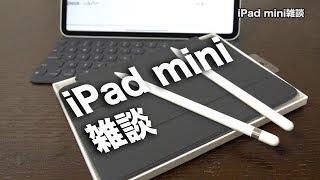 """【雑談】皆さんは""""買い""""ですか?iPad mini thumbnail"""