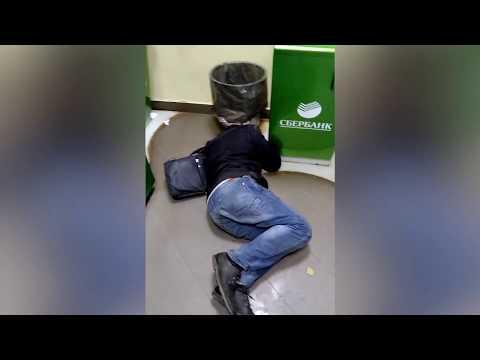 СберБанк - приют для пьяных Бедолаг