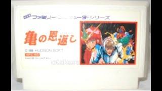 Kame no Ongaeshi 亀の恩返し.