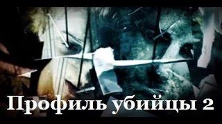 Профиль убийцы 2 Дембельский аккорд 1 и 2 серии/Обзоры фильмов 2016/анонс.