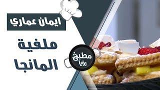 ملفية المانجا - ايمان عماري