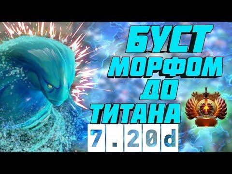видео: БУСТ ММР - МОРФ ДОТА 2 🔥| ПАТЧ 7.20d  ✅