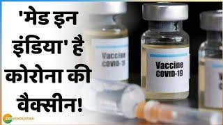 COVID19 Vaccine: Pune में 1 अरब corona vaccine बनने की तैयारी   Made in India Corona Vaccine  Corona