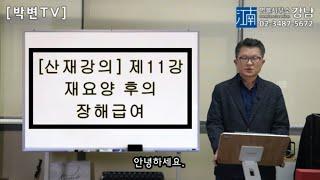 [산재강의]제11강-재요양 후의 장해급여(산재전문박중용…